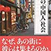 【読書感想】日本の「中国人」社会 ☆☆☆☆