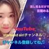 今日は魚座新月★youtubeに動画アップしていまーす♡♡♡