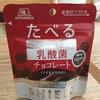 乳酸菌チョコレート