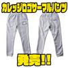 【O.S.P×bassmania】コラボパンツ「カレッジロゴサーマルパンツ」発売!