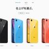 Apple、中国で販売するiPhone XSなどを値下げ