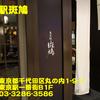 東京駅斑鳩~2014年9月7杯目~