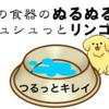 犬の食器のぬるぬるは、シュシュっとりんご酢、お肌もつるつる