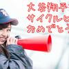 大谷翔平選手がメジャーで日本人初っ!サイクルヒット!!