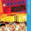 【こち亀終了記念】特に面白かった話が集まったコミックスベスト10!【ランキング】