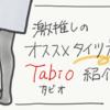 【おすすめタイツ】リピート買いするほどお気に入りのTabioのタイツを3色、40と70デニールを購入。ブランドコンセプト、履き心地、靴との相性は?【比較レビュー】