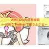 AMEXの限度額〜Twitterが面白いね〜