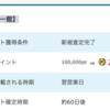 【PONEY】 ディズニーグッズ買取で250,000pt♪