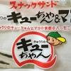 BABYMETAL級フジパン スナックサンド キューちゃん&マヨ いよいよ発売