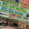 お得な旅行プランで名古屋に行ってきた【JTB愛知日帰りプランってどうなの?】