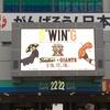 巨人 ユニフォーム配布『TOKYO シリーズ』 巨人vsヤクルト 東京ドーム 5月16日 〜配布ユニの旅 第4弾