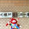【ミノくん劇場】YCC県民文化ホールへ行ってきたよ!