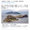 尖閣周辺に中国船 119日連続 2021/6/11