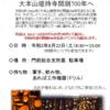 「ぜんのきらめき」で使用する「竹灯籠」を製作してみませんか (*゚∀゚*)ノ