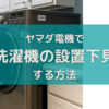 【なんと無料】ヤマダ電機で洗濯機の設置下見を頼む方法