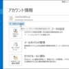 HotmailでないメールアドレスのMicrosoftアカウントをOutlook 2013で利用する方法