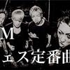 【SiM】2020年フェス曲を予習しよう!!定番曲を5曲紹介!!