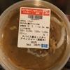 スパイス香る!バターチキンカレー(雑穀米)