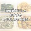 便利な常備菜のススメ!おすすめレシピ•サイトを紹介☆作り置きで家事を時短しよう