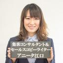 【はてなブログ用】セールスコピーライター・アニータ江口@あなたの宣伝部長のブログ