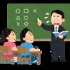 放送大学で教員免許更新をする(2 教育の最新事情1 21世紀型学力?)