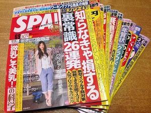 漫画版「孤独のグルメ」最新話までの週刊SPA!掲載分まとめ