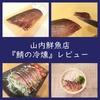 プロの業!山内鮮魚店『鯖の冷燻』取り寄せレビュー(燻製通販/口コミ)