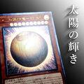 【購入品紹介】日食が起きた!? ラーの翼神竜-球体形のレリーフ等
