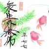 崇禅寺(群馬・桐生市)の絵付き御朱印
