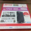 スマート家電時代の無線Wi-Fiルーターは同時接続台数が大事【BUFFALO WSR-2533DHPL-Cを使ってみた】