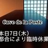 【ワインBarスール・アン】本日7日(木)臨時休業