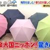 傘大国ニッポン!驚きの最新傘(スッキリ!!2016/06/30)