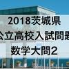 2018茨城県公立高校入試問題~大問2「因数分解・連立方程式・不等式・平方根」~【数学過去問を解き方と考え方とともに解説】