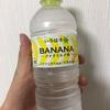 いろはす バナナミルク味を飲みました!【感想】