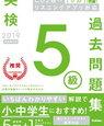 英検5級を秋に受検予定【小3息子】公文英語の進度はGⅠ140