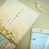 「君の膵臓をたべたい」オーディオブック化!鈴村健一さん・堀江由衣さんによる音の世界にどっぷり浸かる9時間