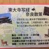 奈良の東大寺で写経をしました!〈二求の塾イベント〉