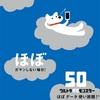 ソフトバンクの「ウルトラギガモンスター(50GB)」が快適すぎる!!!!実際に利用してわかるメリットとデメリット~陸マイラーの月額携帯代も公開します~