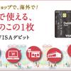 【終了しました】モバトクで三菱東京UFJ-VISAデビットが8,300円分!三菱東京UFJ銀行に口座がある人は必見!
