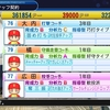 投手のみの獲得で日本一を目指す【その8】