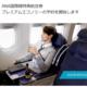 ANAがプレミアムエコノミーの特典航空券を開始、SFCなど上級会員の無料アップグレードは消滅。