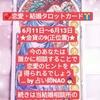 「恋愛・結婚タロットカード」by「占い師NAO」2019/6/11