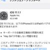 iOS 11.1.1は11月11日を待たずに出た。時間は掛からずにアップデートできる。