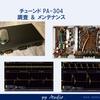 チューンドアンプ PA-304の調査、メンテナンス(調査編)