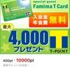 【緊急速報】10,000ポイント!ファミマTカード!