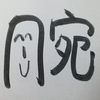 今日の漢字278