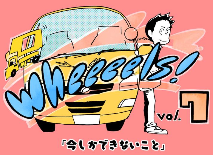 Wheeeels!第7話:今しかできないこと|旅する漫画家シミによるマンガ連載