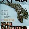 映画レビュー|八甲田山(はっこうださん)