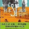 【読書感想】日本SF誕生―空想と科学の作家たち ☆☆☆☆