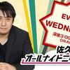 「文字起こし」佐久間宣行のオールナイトニッポン0(オープニングトーク)2019 0710(その2)